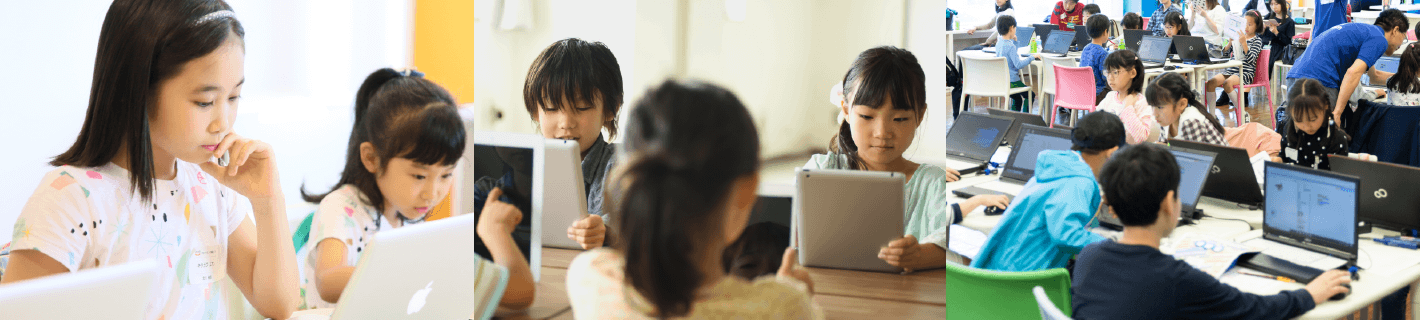 子どもたちのプログラミング教室の様子